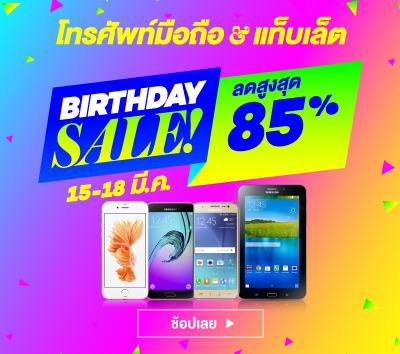 Lazada-Birthday-Sale-4