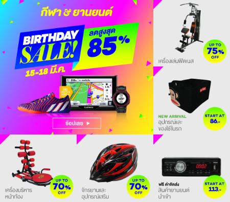 Lazada-Birthday-Sale